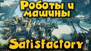 Satisfactory - Роботы, Машины, Эволюция