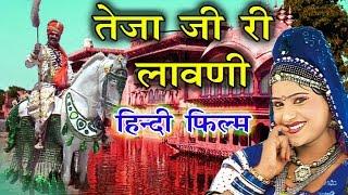 तेजाजी री लावणी || Tejaji Ri Lawani || Film || Hit Rajasthani film || राणी रंगीली