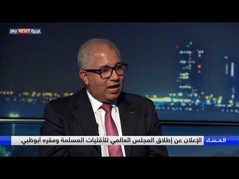 الإعلان عن إطلاق المجلس العالمي للأقليات المسلمة ومقره أبوظبي  - 05:22-2018 / 4 / 17