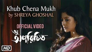 khub-chena-mukh-shreya-ghoshal-paoli-dam-indraneil-tobu-aporichito