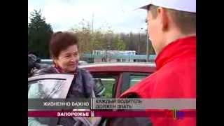 Новости МТМ - Для запорожских водителей провели уроки медицины - 15.11.2013