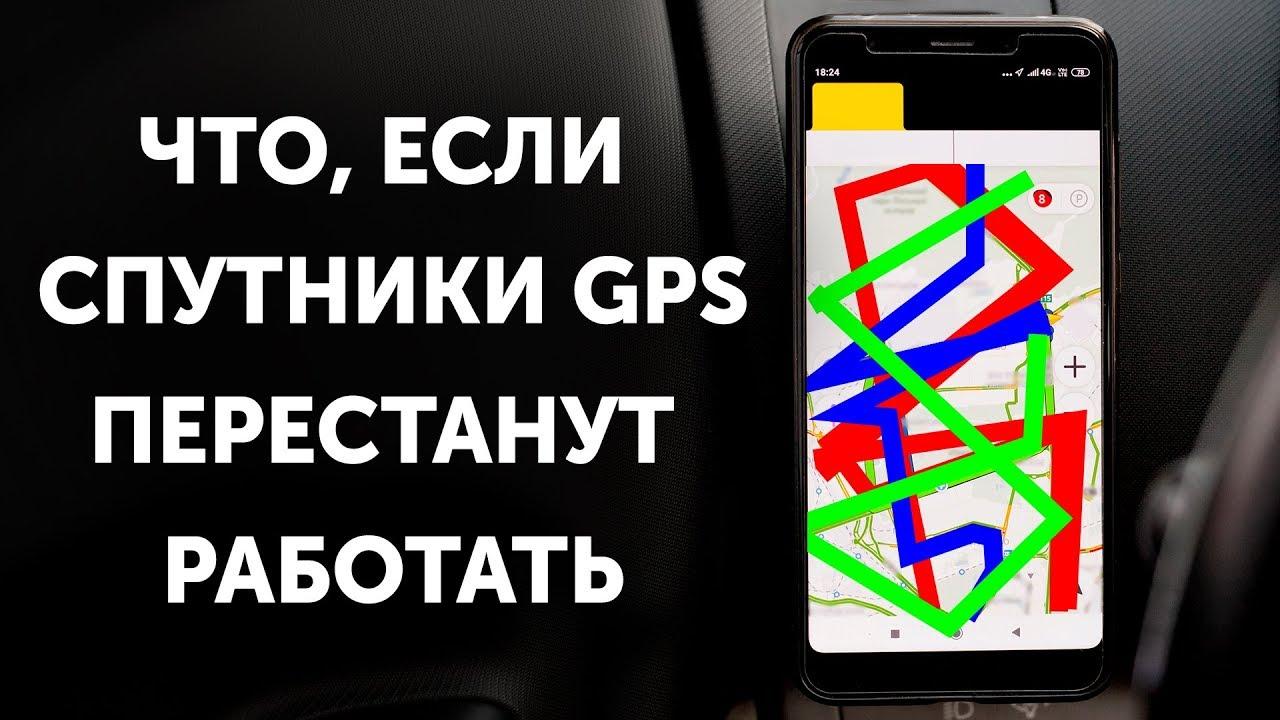 Что, если система GPS перестанет работать