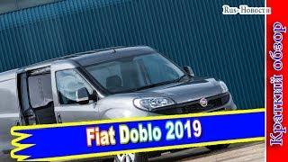 Авто обзор - Fiat Doblo 2019: практичная новинка с вместительным салоном