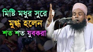 New Bangla Waz 2019 Mufti Abdul Hamid Khan Bhashani