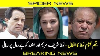 Nawaz Sharif, Maryam Nawaz released on parole to attend the funeral of Kulsoom Nawaz | Spider News