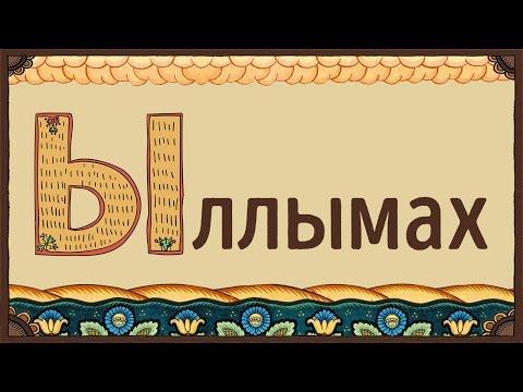 9 занимательных фактов о русском языке