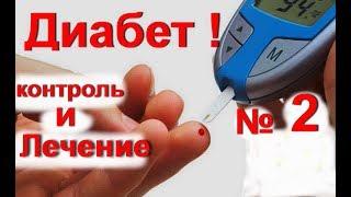 Диабет! Как снизить сахар в крови народными средствами - № 2. Лечение сахарного диабета