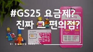 [리뷰] 알뜰폰요금제 직접 사서 써본 후기! (feat.GS25요금제)