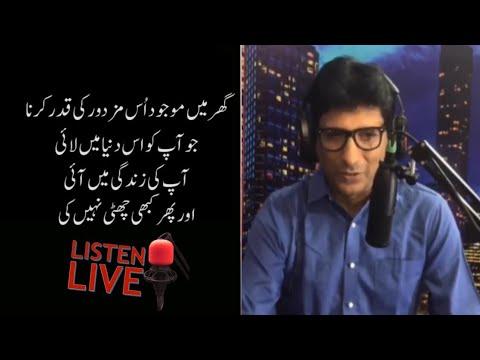 Maa ki Shan - Listen Live with Uzair Rashid
