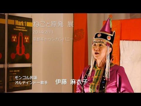ねこと原発展 ライブイベント 伊藤麻衣子