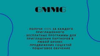 Заработок онлайн! Как вывести средства с матричного кабинета GMMG 2020
