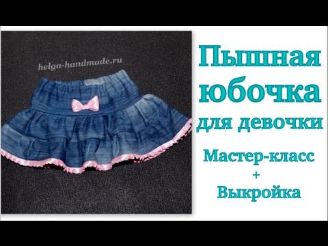 Пышная джинсовая юбка для девочек своими руками. Мастер-класс #DIY