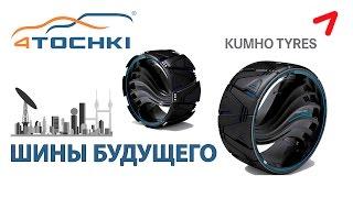 Kumho Tyre - шины будущего на 4 точки. Шины и диски 4точки - Wheels & Tyres(Kumho Tyre - шины будущего на 4 точки. Шины и диски 4точки - Wheels & Tyres Сайт: http://www.4tochki.ru/ ВКонтакте: http://vk.com/4tochki_carclub..., 2016-06-10T12:46:44.000Z)