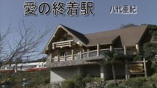 八代亜紀 - 愛の終着駅