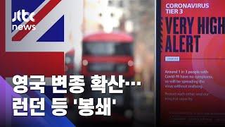 영국서 변종 바이러스 확산…런던 등 '사실상 봉쇄' / JTBC 아침&