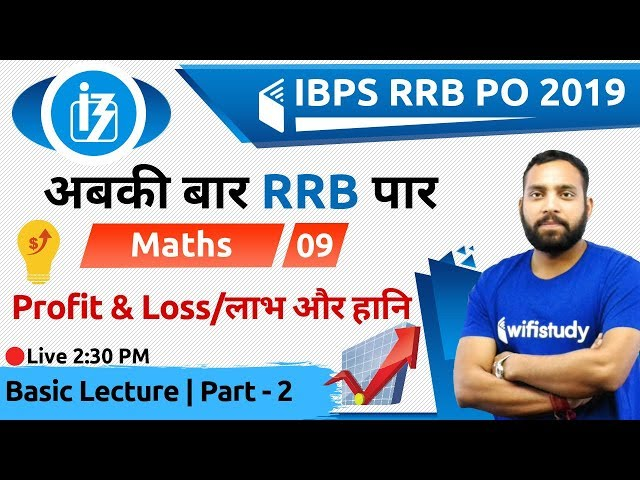 2:30 PM - IBPS RRB PO 2019 | Maths by Arun Sir | Profit & Loss Basic Lecture (Part -2)