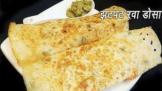 कुरकुरीत रवा डोसा बनवा ५ मिनिटात | Instant Rava Dosa | Very easy hotel style crispy,porous Rava dosa