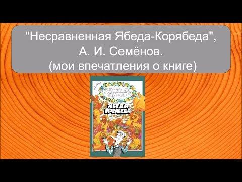 """Что почитать? Мои впечатления от книги """"Несравненная Ябеда-Корябеда"""", автор - А.И. Семёнов."""