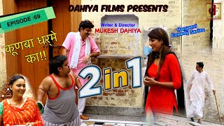Episode 69:  2 in 1 # KUNBA DHARME KA # Mukesh Dahiya Comedy # Webseries # DAHIYA FILMS