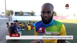 مطالبات بعودة الدوري اليمني بعد توقفه لأربع سنوات   | تقرير يمن شباب