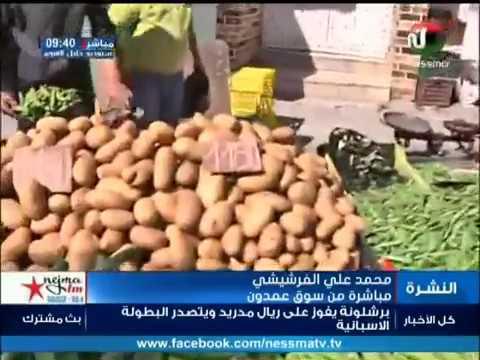 وجه السوق مباشرة من سوق عمدون بولاية باجة