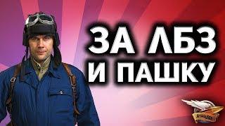 Стрим - Выполняем ЛБЗ 2.0 - Битва блогеров - с Левшой и 19см