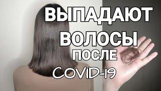 ВЫПАДАЮТ ВОЛОСЫ ПОСЛЕ COVID 19 ЧТО ДЕЛАТЬ Как остановить выпадение волос