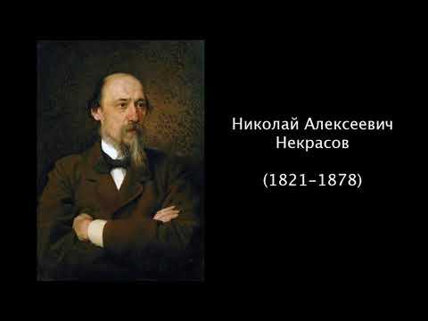 Н.А. Некрасов. Литература. 5 класс.