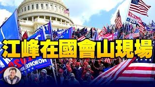 喬治亞州參議員選舉再生弊端,共和黨人絕境中醒了嗎?DC百萬吶喊驚天地【江峰直播20210106】
