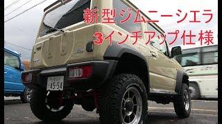 SUZUKI JIMNY 新型ジムニーシエラ 3インチアップ仕様