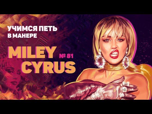 Учимся петь в манере №81. MILEY CYRUS. Как петь как MILEY CYRUS?