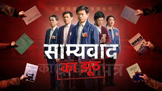 Hindi Christian Movie | साम्यवाद का झूठ | Concrete Proof of the CCP's Persecution of Christians