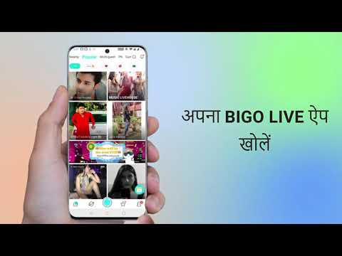 BIGO LIVE Recharge | How To Purchase BIGO LIVE Diamond In Hindi