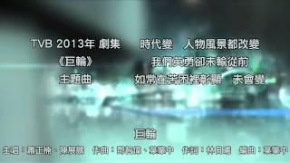 Repeat youtube video [完整版+下載Link] 蕭正楠、陳展鵬 - 巨輪 (劇集《巨輪》主題曲)