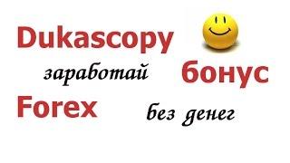 Бонус на счет форекс от Dukascopy Bank(Предложение качественных бонусных программ является одним из мощнейших стимулов для привлечения новых..., 2015-02-02T17:09:24.000Z)