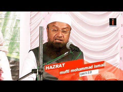 malegaon mufti ismail S.B. bayan ज़िना एक क़र्ज़ है दिलको हिलादेने वाला बयान zina ek karz hay