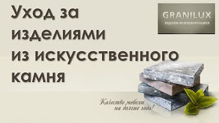 Уход за изделиями из искусственного камня ǀ Жидкий Камень GRANILUX Нижний Новгород(, 2016-03-09T17:04:30.000Z)