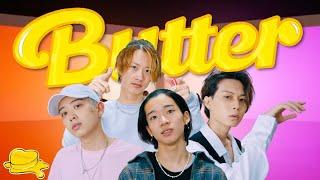 【踊ってみた】BTS『Butter』アホと弟とみきおだver