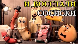 Полный расколбас - Обзор мультфильма без берегов