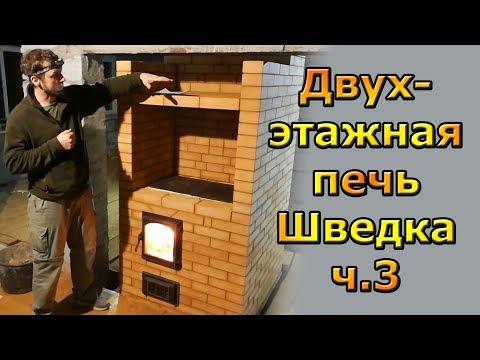 Как сделать транзитную двухэтажную кирпичную печь с колпаками каналами и летним ходом своими руками