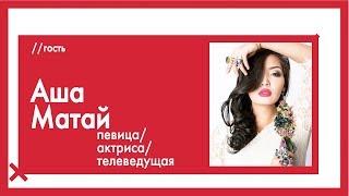 Аша Матай -  о Баян Есентаевой, своем заработке и переменах после свадьбы / The Эфир