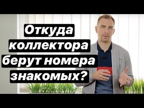 ✅ Откуда КОЛЛЕКТОРЫ берут НОМЕРА телефонов знакомых, родственников и друзей в Украине (банки, Мфо)
