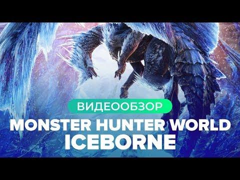 Обзор игры Monster Hunter World: Iceborne