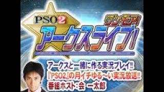 """集え、英雄!""""伝説のPSO2""""へ。 ~ 2018年12月1日(土)師走の『PSO2 ア..."""
