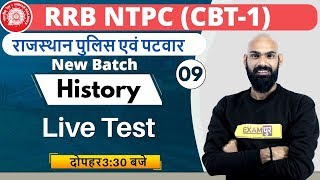 Class- 09|| RRB NTPC/RRC Group-D/ Raj. Police || History || By Sachin Sir|| Live Test