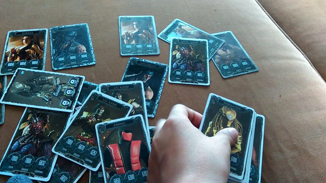 Как играть в карты mortal kombat игровые автоматы аренда новосибирск