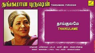 தாய்குலமே - தங்கமான புருஷன்    THAIKULAME - THANGAMANA PURUSHAN    VIJAY MUSICALS