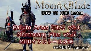 【HOWTO】Mount&Blade MOD[Call to Arms(CtA)] [Mercenary Plus] 導入方法 |公式版シリアル認証失敗について