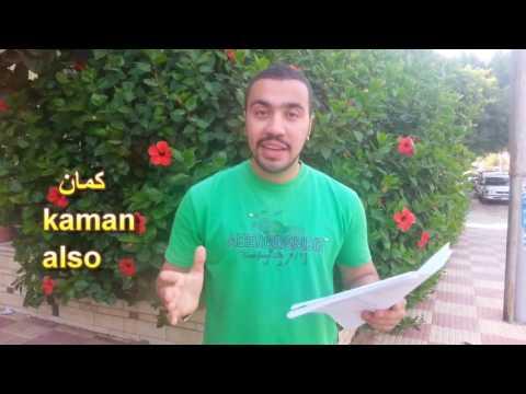 Arabic Intermediate Lesson - Egyptian Arabic with Ali Gamal