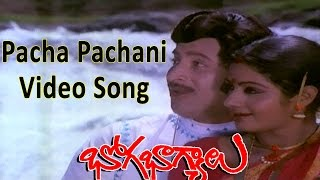 Pacha Pachani Video Song || Bhoga Bhagyalu Movie || Krishna, Sridevi